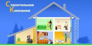 """Строительная компания """"Загородный Дом"""""""
